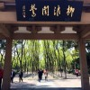 A student studying abroad with CET Academic Programs: Beijing - Intensive Chinese Language