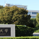 Study Abroad Reviews for Chubu University:  Aichi - Direct Enrollment & Exchange