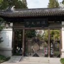 Study Abroad Reviews for The Education Abroad Network ( TEAN ): Shanghai - Fudan University (For Chinese Students)