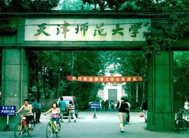 Study Abroad Reviews for Tianjin Normal University: Tianjin - Direct Enrollment & Exchange