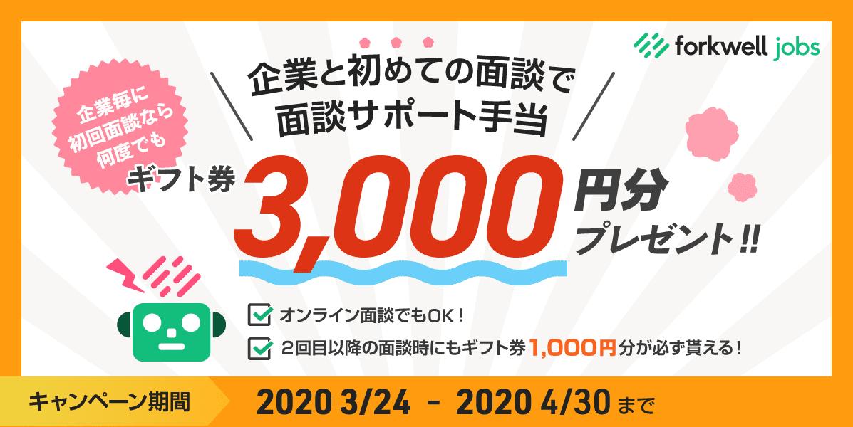 キャンペーン期間中 企業と初めての面談で面談サポート手当として3,000円分のギフトを券プレゼント!