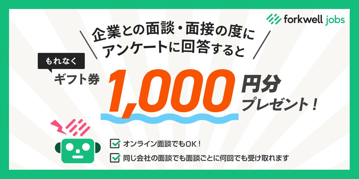 企業との面談・面接の際にアンケートに回答するともれなく1,000円分のギフト券をプレゼント!