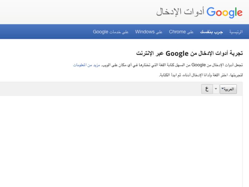 Google Input Method Editor (IME) Tool