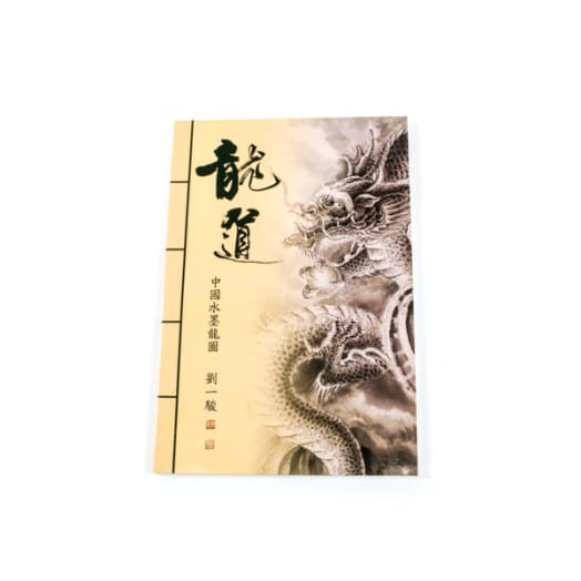 Chinese Art Book 4